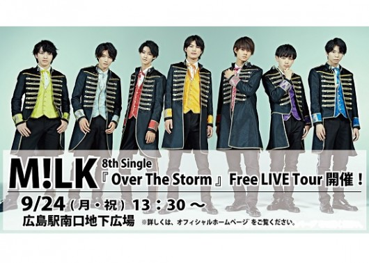 平成30年9月24日(月・祝) 13:30〜【M!LK】8th Single『Over The Storm』Free LIVE Tour